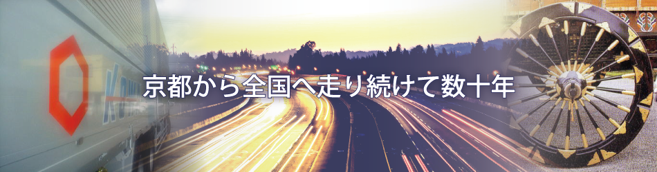 京都から全国へ走り続けて数十年